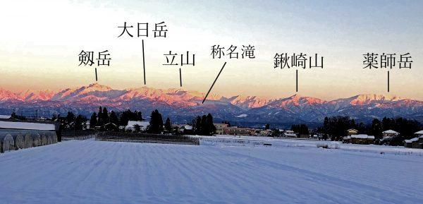 大雪から一転、夕陽に染まる立山...